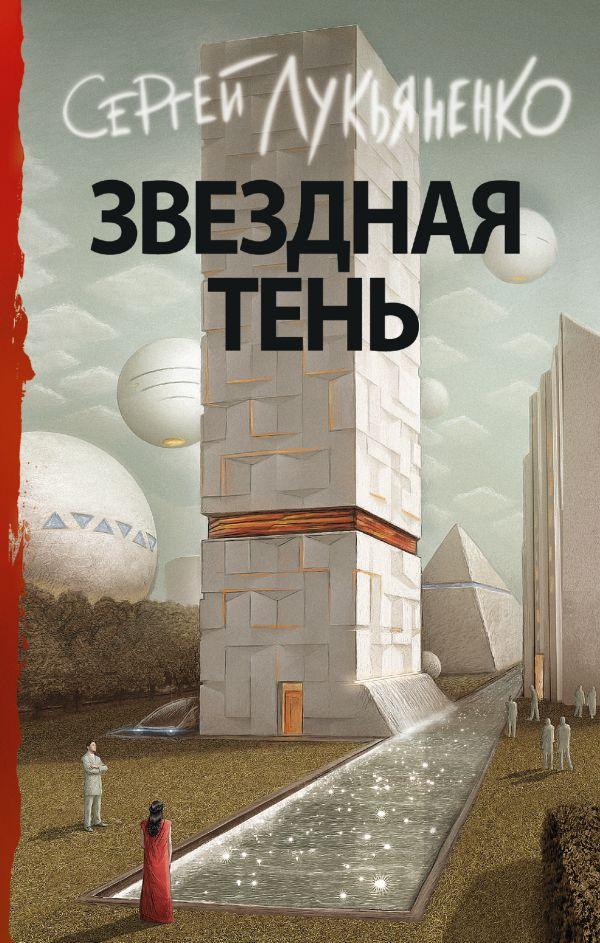 Звездная тень: Фантастический роман