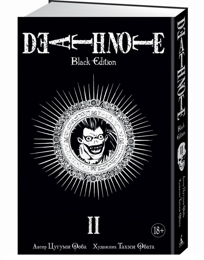 Death Note. Black Edition: Книга 2