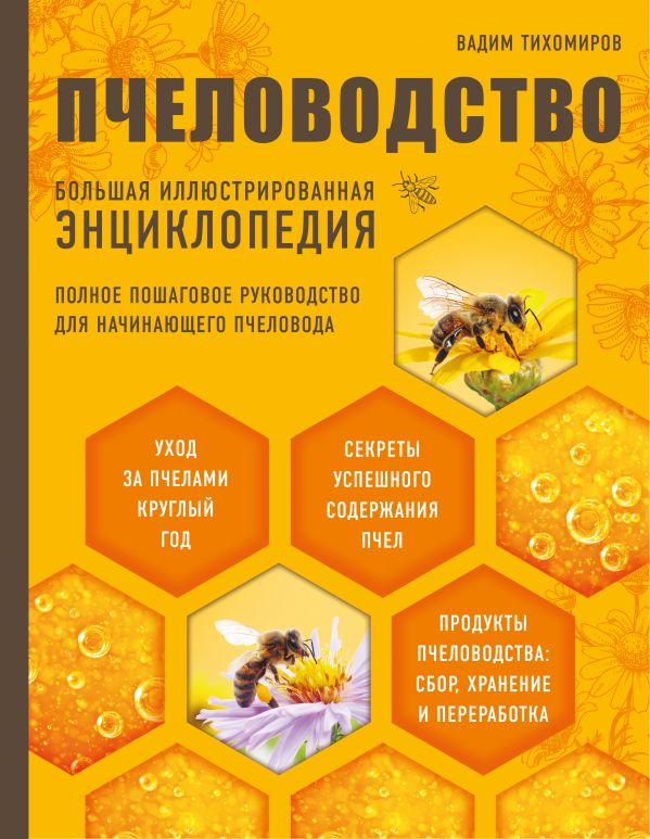 Пчеловодство: большая иллюстрированная энциклопедия
