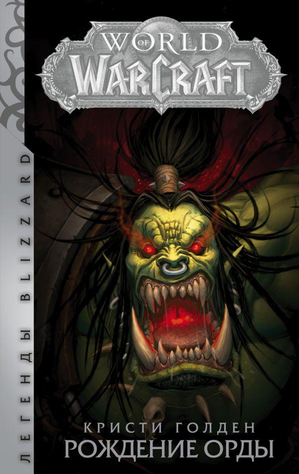 World of Warcraft: Рождение Орды: Фантастический роман