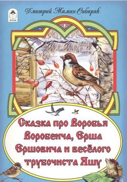 Сказка про Воробья Воробеича, Ерша Ершовича и веселого трубочиста Яшу