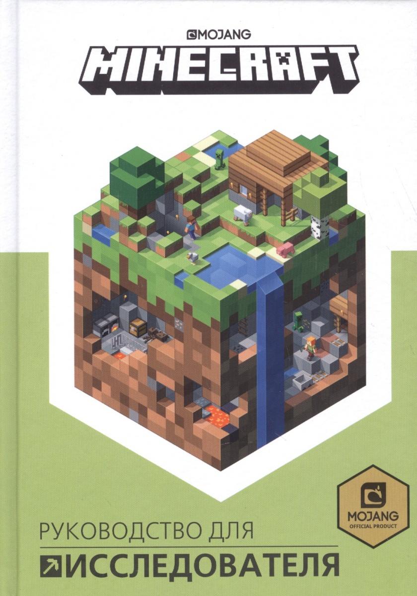Minecraft. Руководство для исследователя