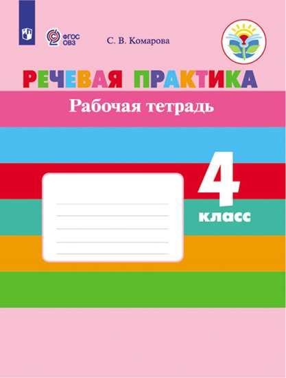 Речевая практика. 4 кл.: Раб. тетрадь для реализ. адаптир. основные програм
