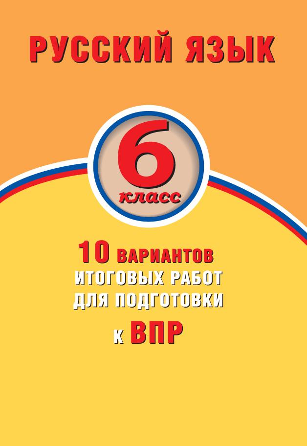 Варианты егэ русский 10 класс 2018 на сайте перовой