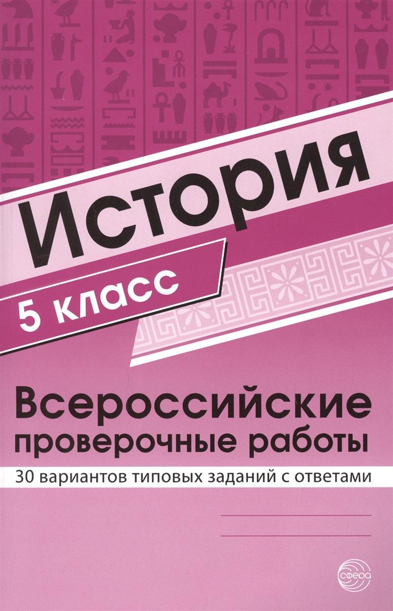 История. 5 кл.: Всероссийские проверочные работы: 30 вариантов типовых зада