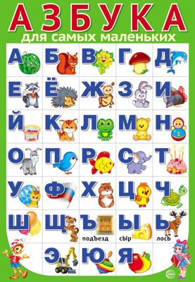 Плакат Азбука для самых маленьких А3