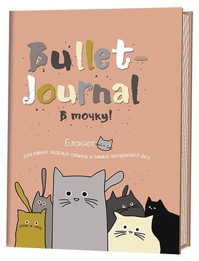 В точку!: Bullet-journal!: Блокнот для самых важных планов и самых интересн