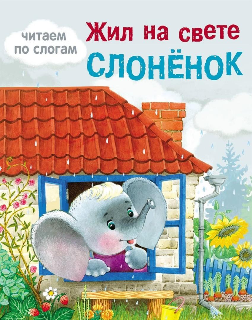 Жил на свете слоненок: Сказки