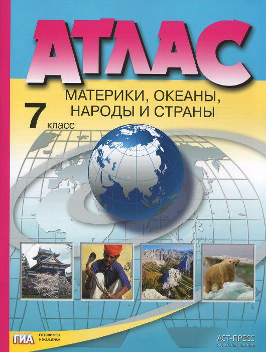 Атлас 7 кл.: Материки, океаны, народы и страны ФГОС