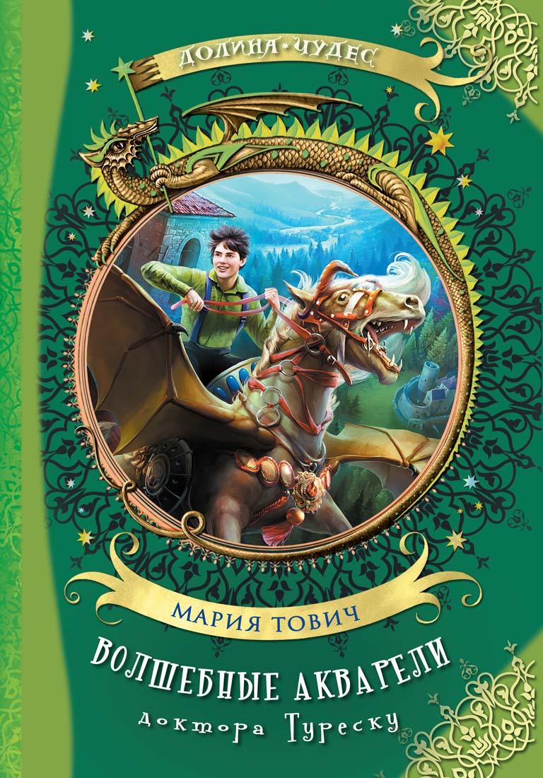 Волшебные акварели доктора Туреску: Фантастическая повесть