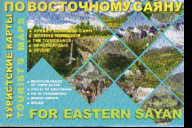 Карта: По Восточному Саяну: Хребет Большой Саян. Долина Вулканов. Пик Топог