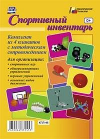 Комплект плакатов Спортивный инвентарь: 4 плаката