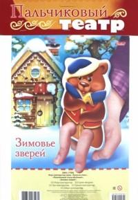 Пальчиковый театр. Зимовье зверей