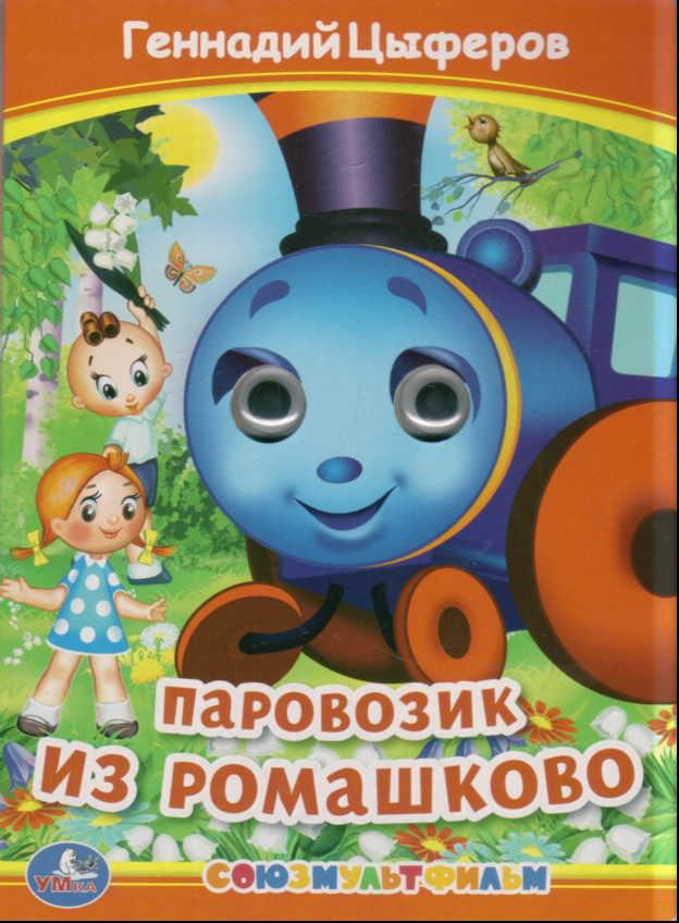 Паровозик из Ромашково: Книжка с глазками