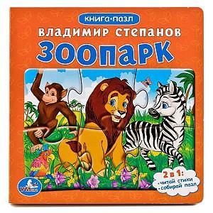 Зоопарк: Книга - пазл