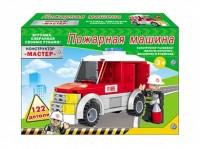 Конструктор Мастер Пожарная машина 122 дет. пластмас.