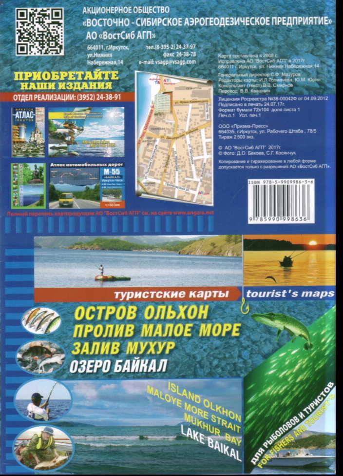 Карта: Остров Ольхон. Пролив Малое Море. Залив Мухур: туристская карта