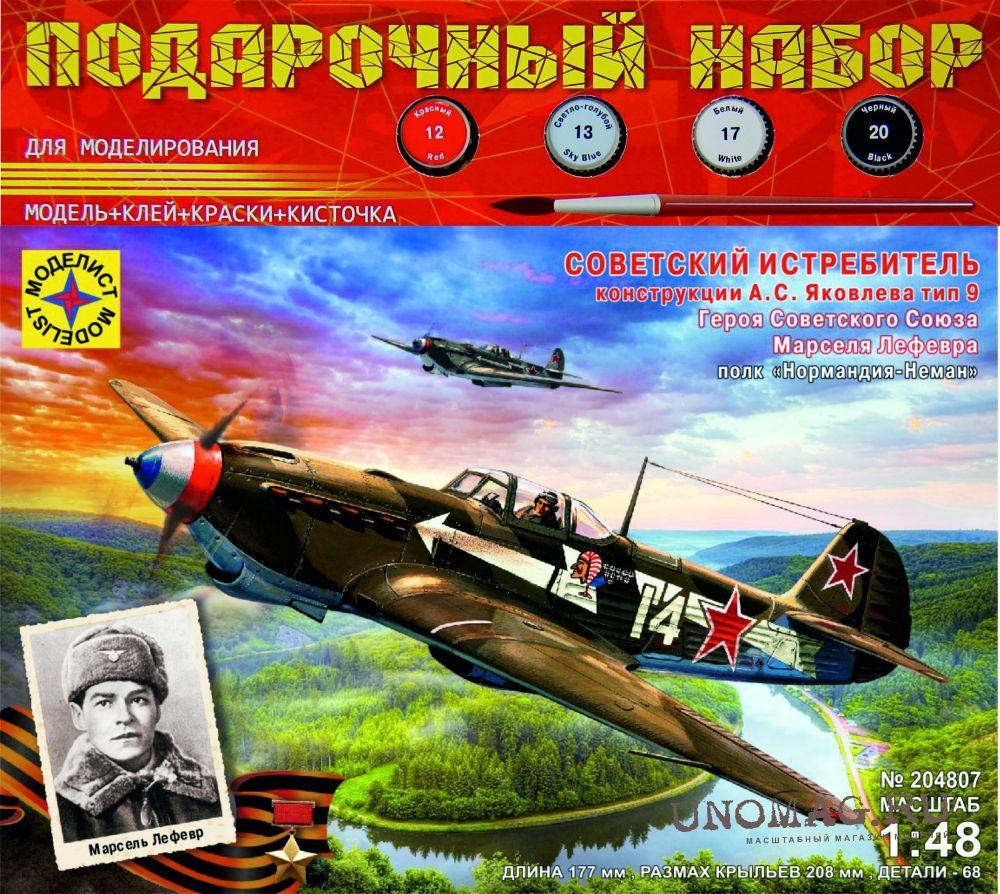 Сборная модель Самолет Советский истребитель конструкции Яковлева 1:48