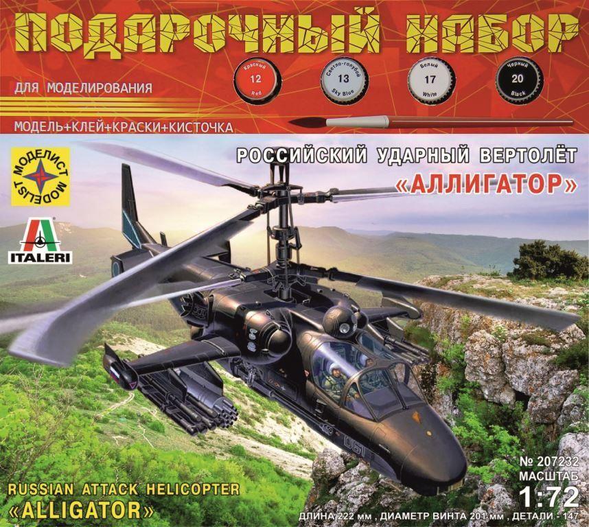 """Сборная модель Российский ударный вертолет """"Аллигатор"""" 1:72"""