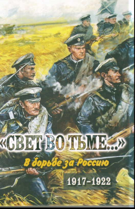 """""""Свет во тьме..."""". В борьбе за Россию. 1917-1922"""