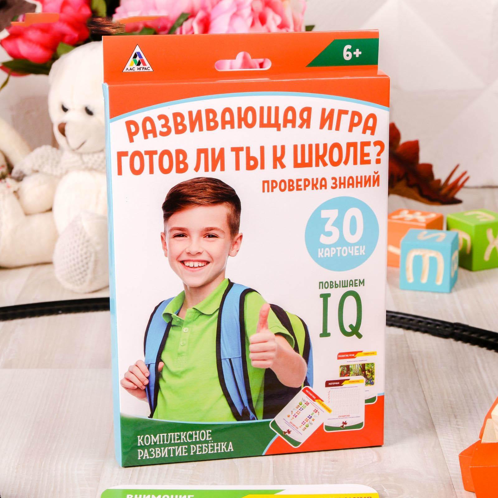 Настольная Готов ли ты к школе? 30 карточек