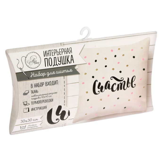 Творч Набор для шитья Интерьерная подушка Счастье 26х15х2 см