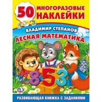 Лесная математика: Развивающая книжка с заданиями