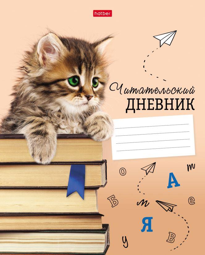 Дневник читательский 24л лин Котенок с книжками