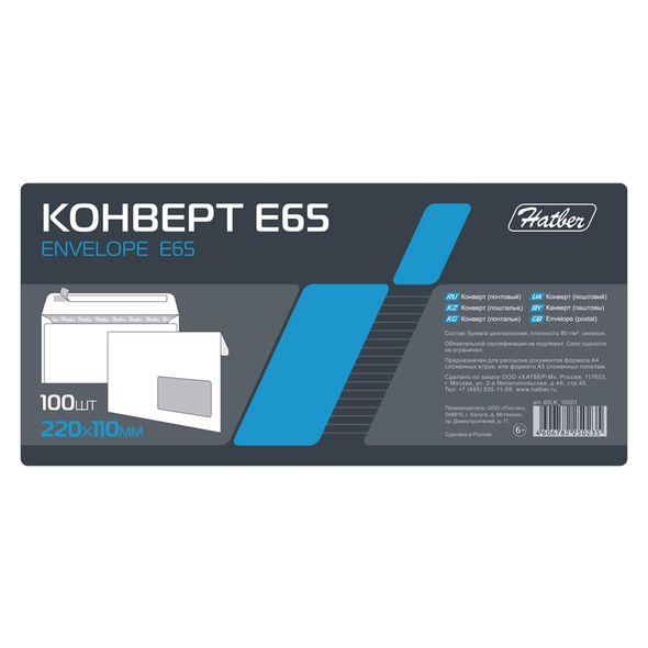 Конверт Е65 110*220мм белый без надписи с силиконовой лентой окно