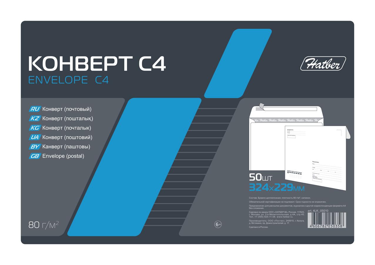 Конверт С4 229*324 Кому-Куда силиконовая лента б/окна