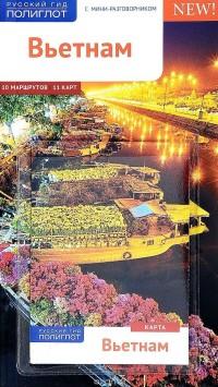 Вьетнам: Путеводитель: С мини-разговорником: 10 маршрутов, 11 карт