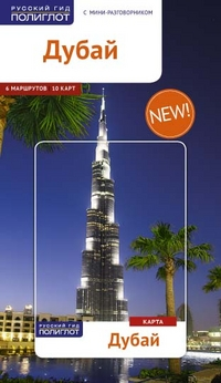 Дубай: Путеводитель: С мини-разговорником: 6 маршрутов, 10 карт