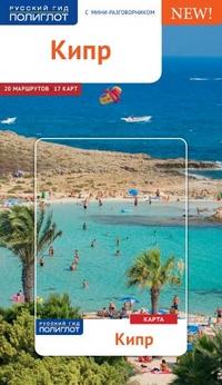Кипр: Путеводитель: С мини-разговорником: 20 маршрутов 17 карт