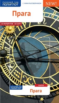 Прага: Путеводитель: С мини-разговорником: 10 маршрутов, 10 карт