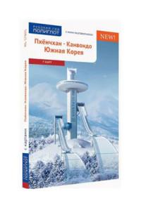 Пхенчхан. Канвондо. Южная Корея: Путеводитель с мини-разговорником: 9 карт