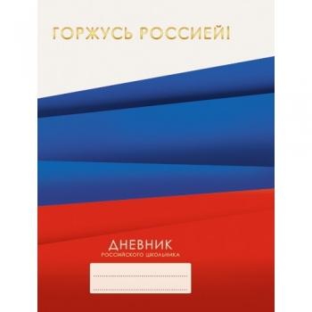 Дневник ст кл Дневник российского школьника. Дизайн 3 (18)