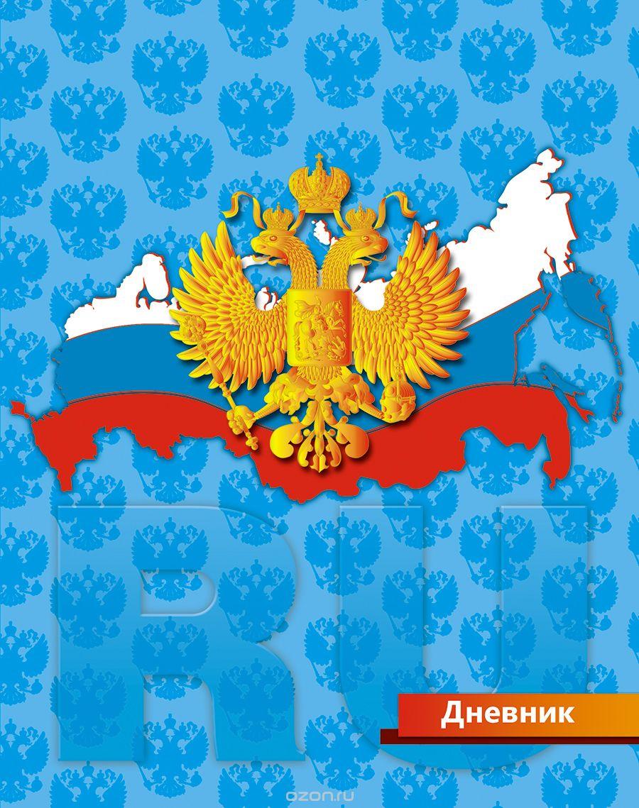 Дневник мл кл Российская символика