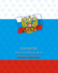 Дневник мл кл Российская символика 27 нейт