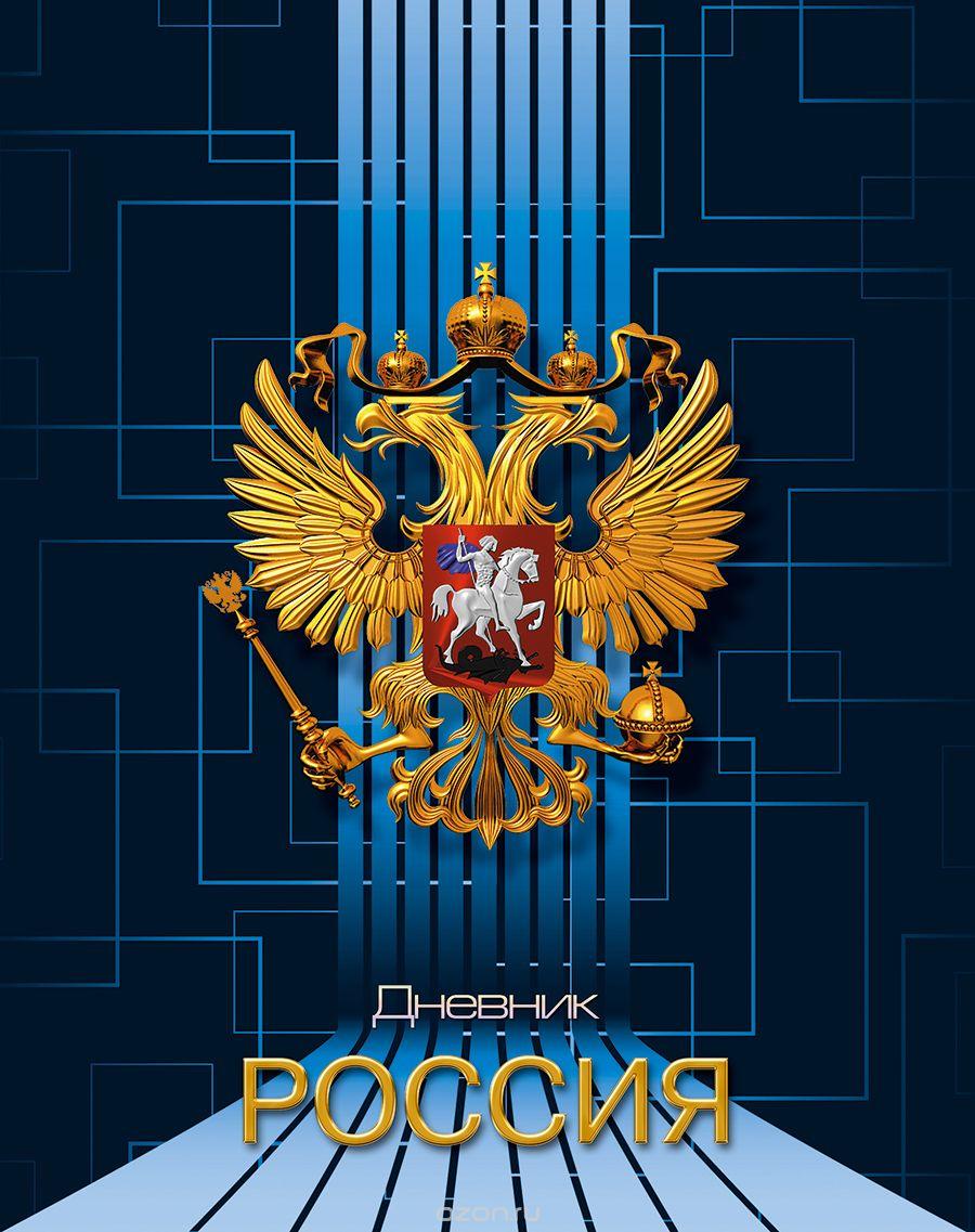 Дневник ст кл Российская символика 23