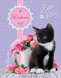 Дневник мл кл Голубоглазый котенок