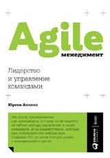 Agile-менеджмент: Лидерство и управление командами