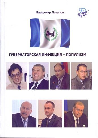 Губернаторская инфекция - популизм. Сборник трудов.