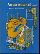 Ай да кошка!: Стихи для детей