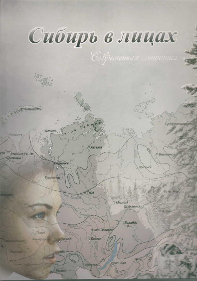 Сибирь в лицах. Современная летопись