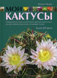 Мои Кактусы. Руководство по уходу за кактусами и другими суккулентами