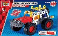 Конструктор металлический Джип 146 дет.