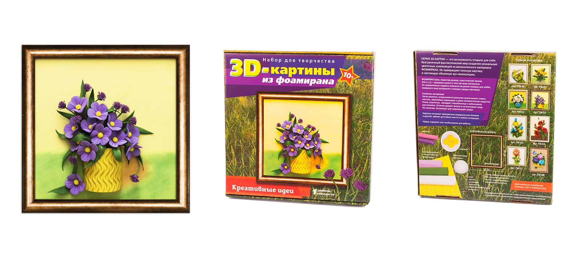 Творч Картины из фоамирана 3D 27*27 Полевые цветы