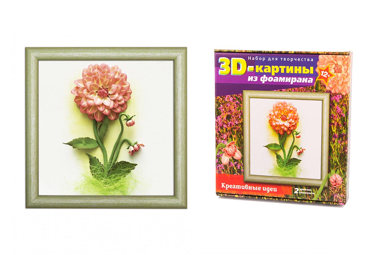 Творч Картины из фоамирана 3D 27*27 Георгины