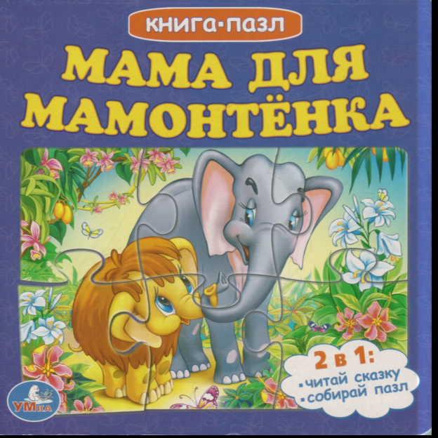 Мама для мамонтенка: Книга-пазл