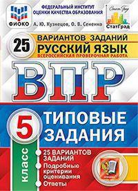 ВПР. Русский язык. 5 кл.: 25 вариантов заданий: Типовые задания ФИОКО